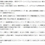 [雑談]時代の先端を行く雑誌ウェッジ(WEDGE)は東海道新幹線のグリーン車にタダで置かないで欲しい