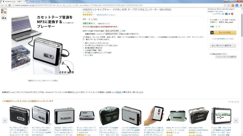 cassette-0005
