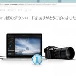 Capture One Express 9 (for Sony) [無料]を使ってRAW現像してみた