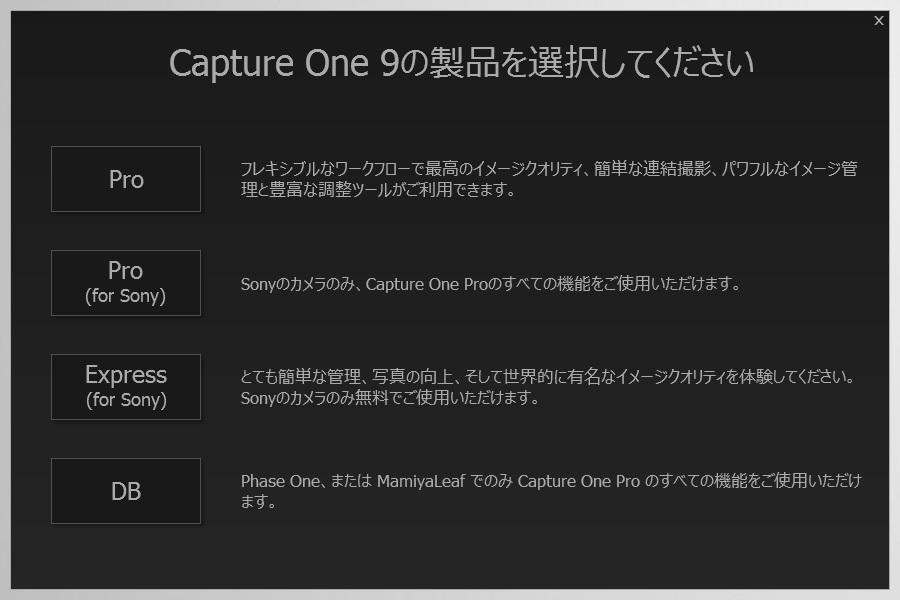 CaptureOneSony09