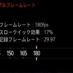 Panasonic DC-GH5 バリアブルフレームレート 早見表 (画像保存可)